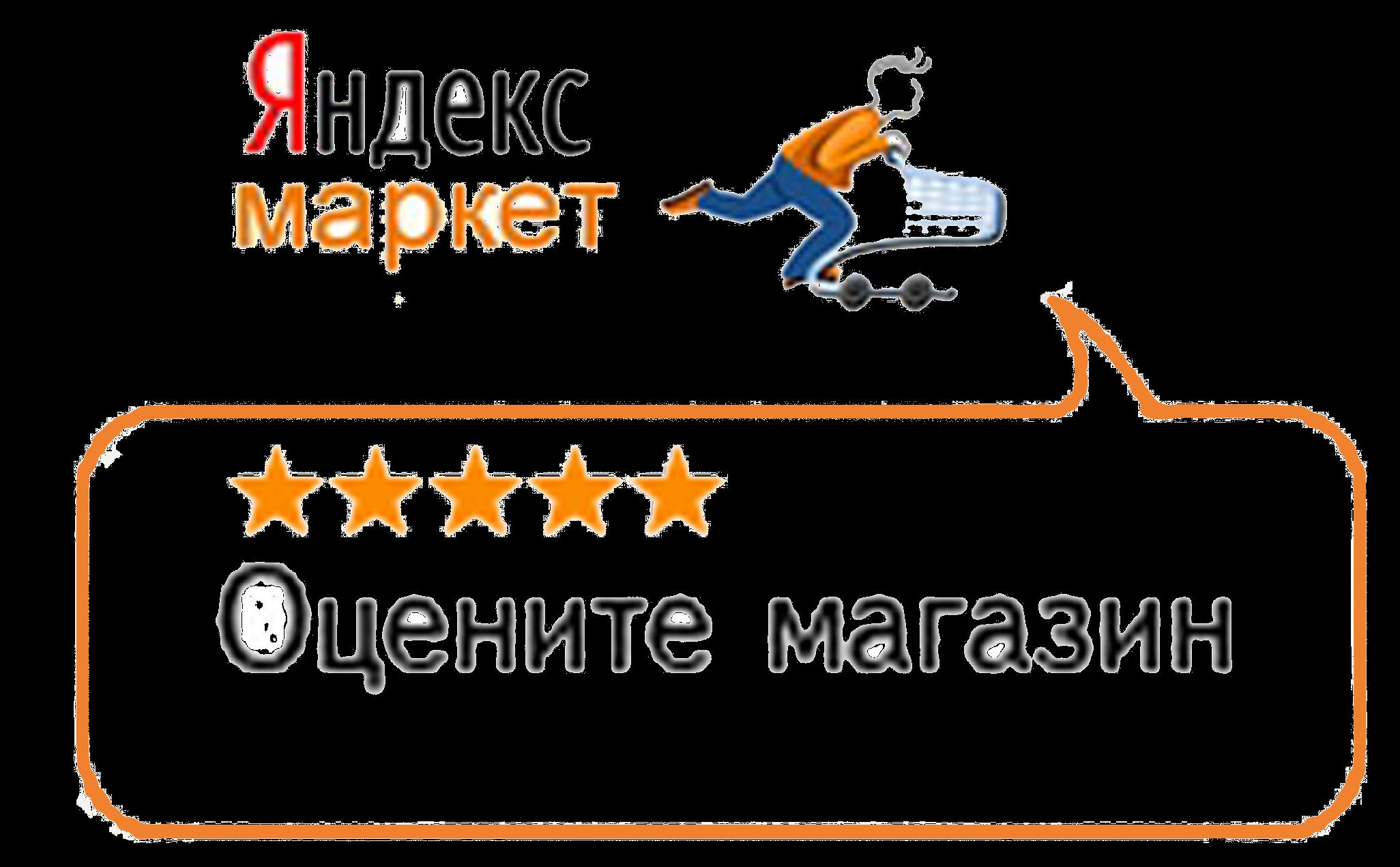 Напишите свой отзыв о работе магазина ВеземДеталь.ру на Яндекс.Маркете